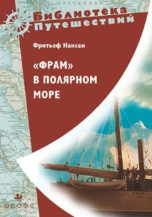 Нансен Фритьоф. Глушков В.В. (предисловие) - Фрам в Полярном море. обложка книги