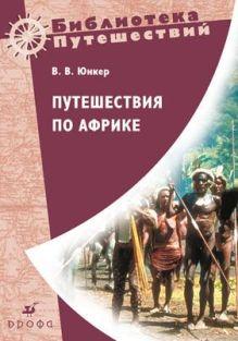 Юнкер В.В. Горнунг М.Б. (предисловие) - Путешествие по Африке. обложка книги