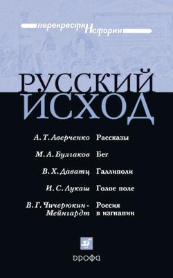 Русский исход.Сб.ист.-лит.произв.