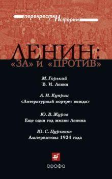 Журов Ю.В., Цурганов Ю.С., Горький М., Куприн А.И. - Ленин: за и против обложка книги