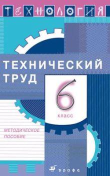 Казакевич В.М, Молева Г.А. - Технический труд.6кл.Метод.пособие. обложка книги