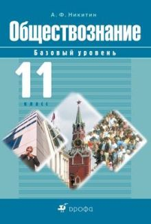 Никитин А.Ф. - Обществознание. 11кл..Учебник.Баз.ур.(до2006) обложка книги