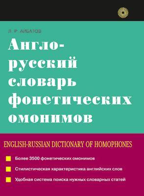Англо-русский словарь фонетических омонимов. Айбатов Л. Р.