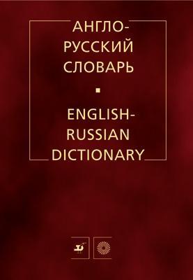 Англо-русский словарь. Около 40000 слов.БЕЗ С/О