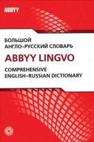 Большой англо-русский словарь ABBYY Lingvo в 2-х томах