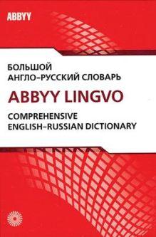 - Большой англо-рус.словарь.ABBYY Lingvo.(2тома).КОМПЛЕКТ обложка книги