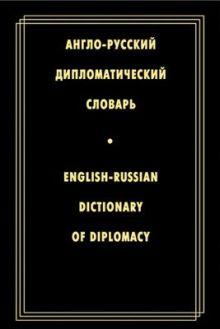 Англо-русский дипломатич. словарь обложка книги