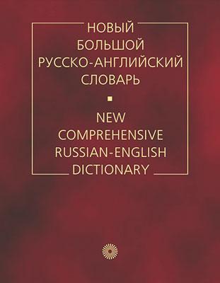 Новый большой русско-английский словарь. Ермолович Д.И.