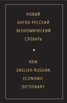 Жданова И.Ф. - Новый англо-русский экономический словарь обложка книги
