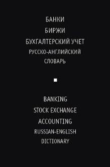 Жданова И.Ф. - Русско-англ.словарь.Банки.Биржи.Бухучет. обложка книги