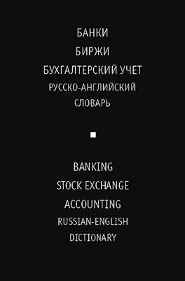 Русско-англ.словарь.Банки.Биржи.Бухучет. Жданова И.Ф.