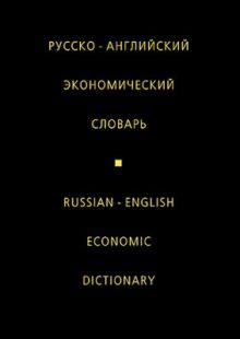Жданова И.Ф. - Русско-английский экономический словарь обложка книги