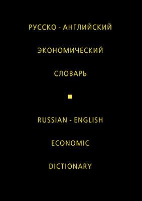 Русско-английский экономический словарь Жданова И.Ф.