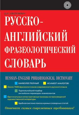 Русско-англ. фразеологический словарь Квеселевич Д.И.