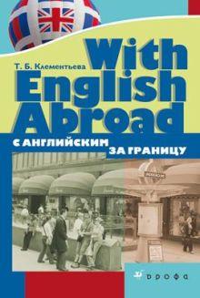Клементьева Т.Б. - With English Abroad(с английским за границу) обложка книги