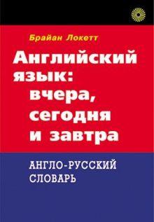 Локетт Б. - Английский язык: вчера, сегодня и завтра. обложка книги