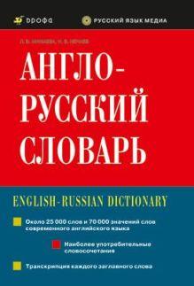 Минаева Л.В., Нечаев И.В. - Англо-русский словарь (БЕЗ С/О) обложка книги