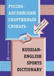 Русско-английский спортивный словарь. обложка книги