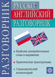 Никитина Т.М., Хьюлетт Л., Хендерсен Э. - Русско-английский разговорник обложка книги