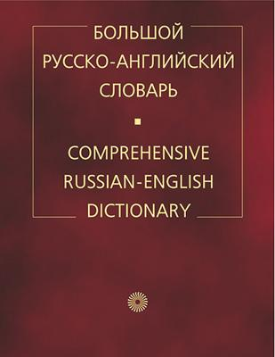 Большой русско-англ.словарь.(Новый)