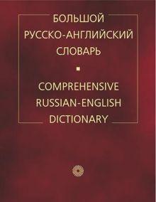 Смирницкий А.И., Ахманова О.С. - Большой русско-англ.словарь.(Новый) обложка книги