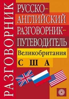 Тихомирова Е.Е. - Рус-англ.разговор.-путевод.Великобритания.США обложка книги