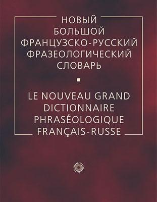 Новый большой франц.-русский фразеологич.словарь