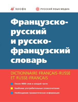 Французско-русский и русско-франц.словарь