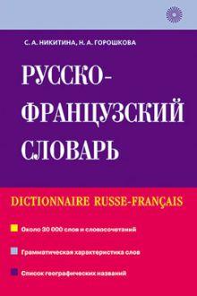 Никитина С.А. - Русско-французский словарь. обложка книги