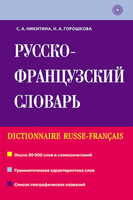 Русско-французский словарь Никитина С.А.