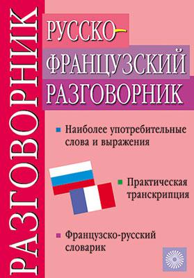 Русско-французский разговорник. (РЯМ) Никитина Т.М., Семина И.А.