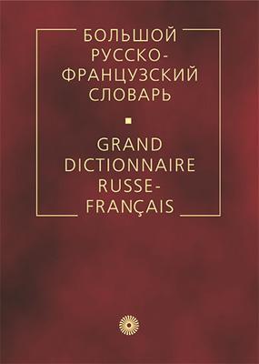 Большой русско-французский словарь.