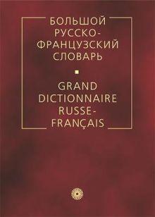 Щерба Л.В. и др. - Большой русско-французский словарь. обложка книги