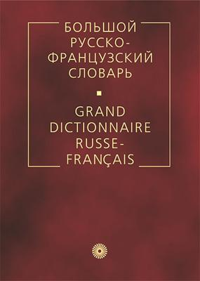 Большой русско-французский словарь Щерба Л.В. и др.