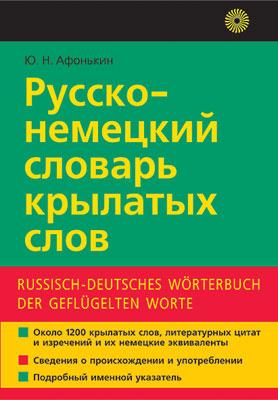 Русско-немецкий словарь крылатых слов.1200ед.
