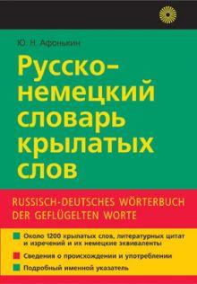 Афонькин Ю.Н. - Русско-немецкий словарь крылатых слов.1200ед. обложка книги