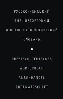 Жданова И.Ф. - Русско-немецкий внешнеторговый и вн/экон словарь обложка книги