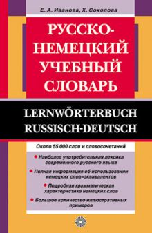 Иванова  Е.А., Соколова Х. - Русско-немецкий учебный словарь. обложка книги