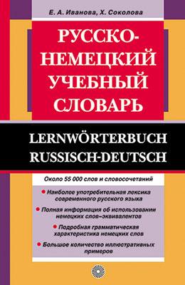 Русско-немецкий учебный словарь. Иванова  Е.А., Соколова Х.