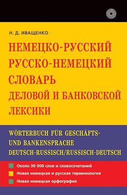 Нем.-рус./рус.-нем.сл.деловой и банковс.лексики Иващенко Н.Д.