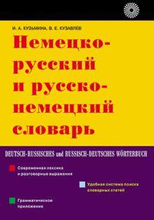 Кузьмина И.А. - Немецко-русский и русско-немецкий словарь обложка книги