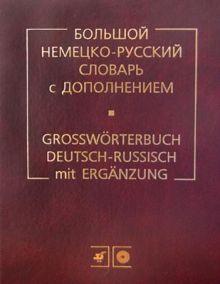 Лейн К. - Большой Немецко-русский словарь. (БЕЗ С/О) обложка книги