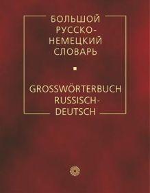 Лейн К. - Большой Русско-немецкий словарь.(БЕЗ С/О) обложка книги