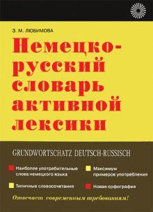 Любимова З.М. - Немецко-русский словарь активной лексики обложка книги