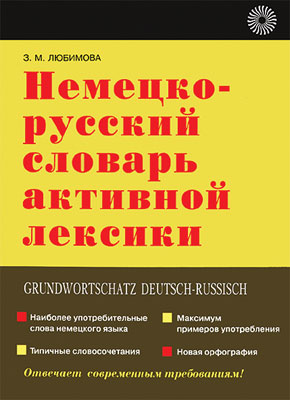 Немецко-русский словарь активной лексики Любимова З.М.