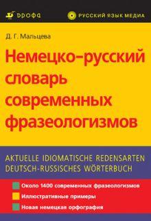 Мальцев Д.Г. - Немецко-русский словарь современн.фразеологизмов обложка книги