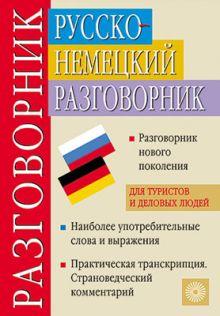 Русско-немецкий разговорник. обложка книги