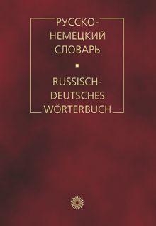 Русско-немецкий словарь. (БЕЗ С/О) обложка книги