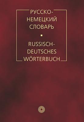 Русско-немецкий словарь. (БЕЗ С/О)