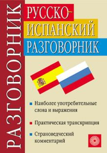 Вершинина Е.Т., Калинкина Ю.С. - Русско-испанский разговорник. обложка книги